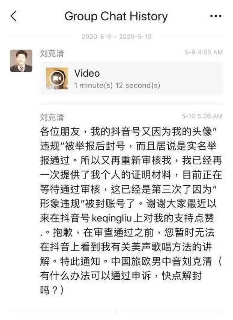 Lưu Khắc Thanh hỏi cư dân mạng xem có cách nào để nhanh chóng mở lại tài khoản không.