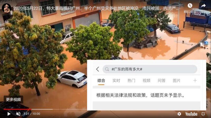 Nhiều nơi ở Quảng Châu đã bị mưa lớn và các chủ đề liên quan đã bị cấm tìm kiếm trên Weibo.