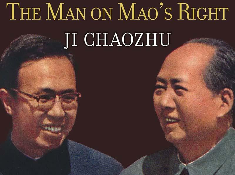 """Cuốn hồi ký tự truyện """"Người đứng bên phải Mao Trạch Đông"""" (The Man on Mao's Right) tiết lộ bí mật về cuộc đấu đá tình trường giữa Giang Thanh và Vương Hải Dung."""