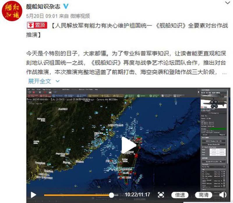 """Tạp chí """"Hạm Thuyền Tri Thức"""" của Trung Quốc đăng lên Weibo đoạn video phác họa một cuộc tấn công nhằm vào vùng lãnh thổ Đài Loan"""