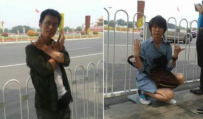 """Hà Bân và Từ Thải Hồng đã chụp ảnh gần Quảng trường Thiên An Môn với một tay thể hiện số """"6"""" và một tay thể hiện số """"4"""" để tưởng niệm 25 năm ngày 4/6."""
