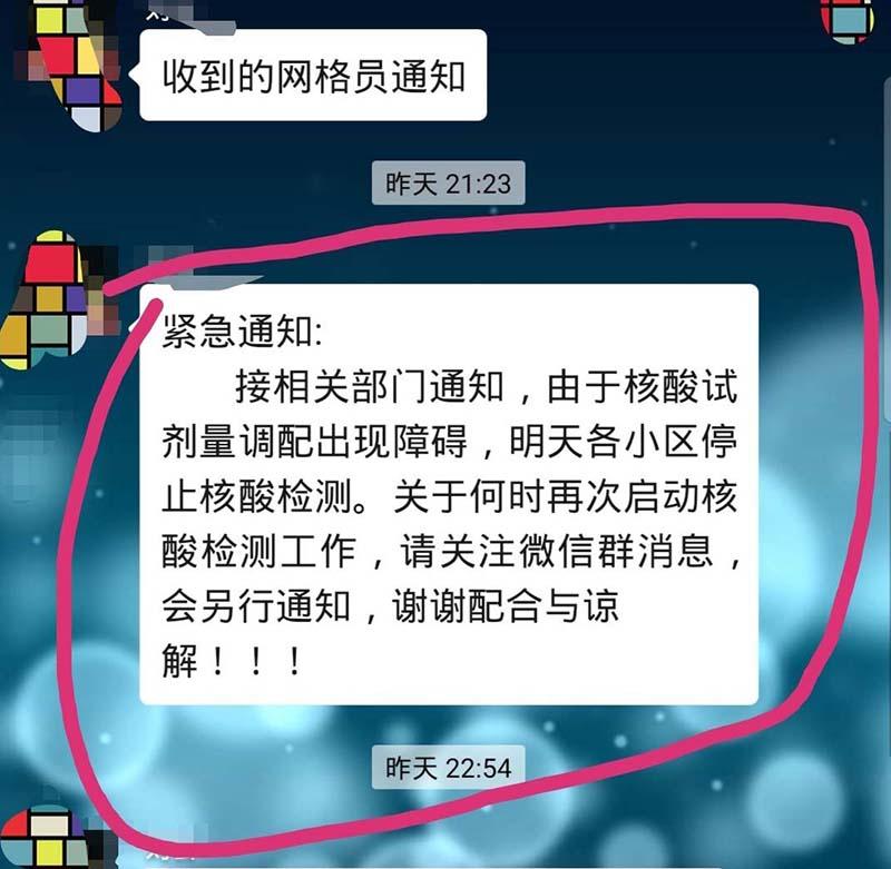 Cư dân địa phương ở Vũ Hán lần lượt nhận được thông báo tạm thời hủy bỏ xét nghiệm Axit nucleic. (Ảnh: Internet)