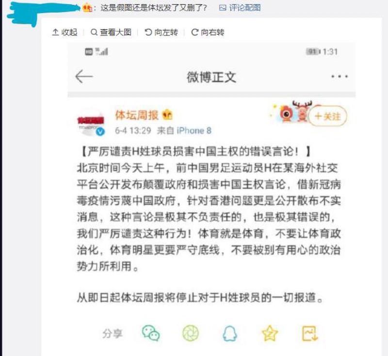 Weibo bình luận của Hác Hải Đông đã vừa bị xóa.