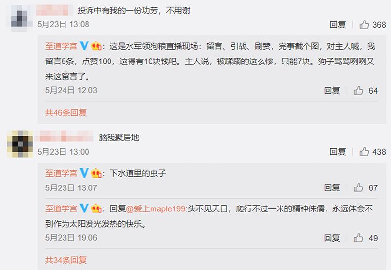 """Tài khoản zhidaoxue cũng đáp trả lại độc giả Wechat: """"côn trùng thủy quân lừa đảo"""", """"côn trùng cống thoát nước""""."""