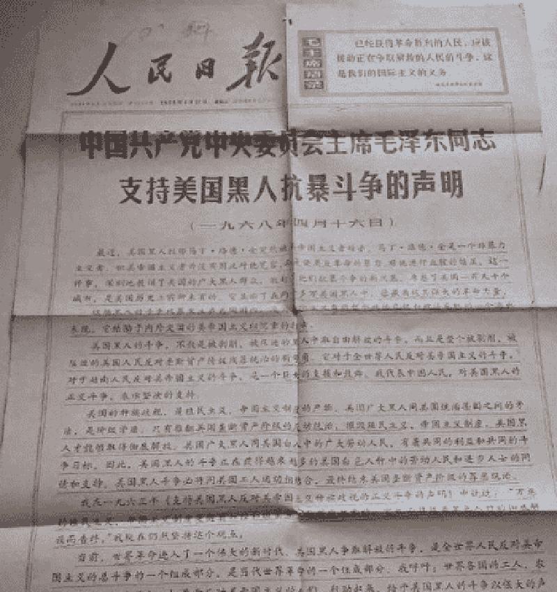 """Hình ảnh bài viết trên trang nhất do Nhật báo Nhân dân của Đảng Cộng sản Trung Quốc xuất bản vào ngày 16/4/1968. Người đứng đầu ĐCSTQ khi đó là Mao Trạch Đông """"tuyên bố ủng hộ người da đen Mỹ đấu tranh chống bạo lực"""""""