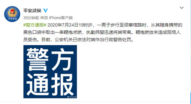 """Cảnh sát Thành Đô đã đăng một tin trên Weibo chính thức """"vạch mặt"""" lời nói dối của nữ phóng viên."""