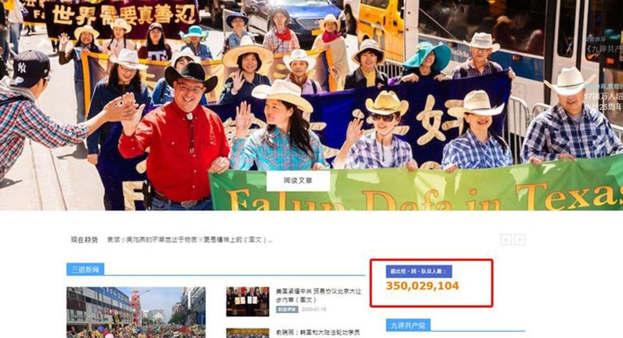 Trên website tuidang.org, con số người Trung Quốc thoái Đảng, Đoàn, Đội đã cán mốc 350 triệu người.