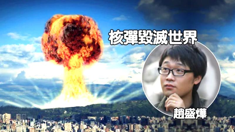 Blogger nổi tiếng TQ muốn dùng bom hạt nhân hủy diệt thế giới (ảnh 1)
