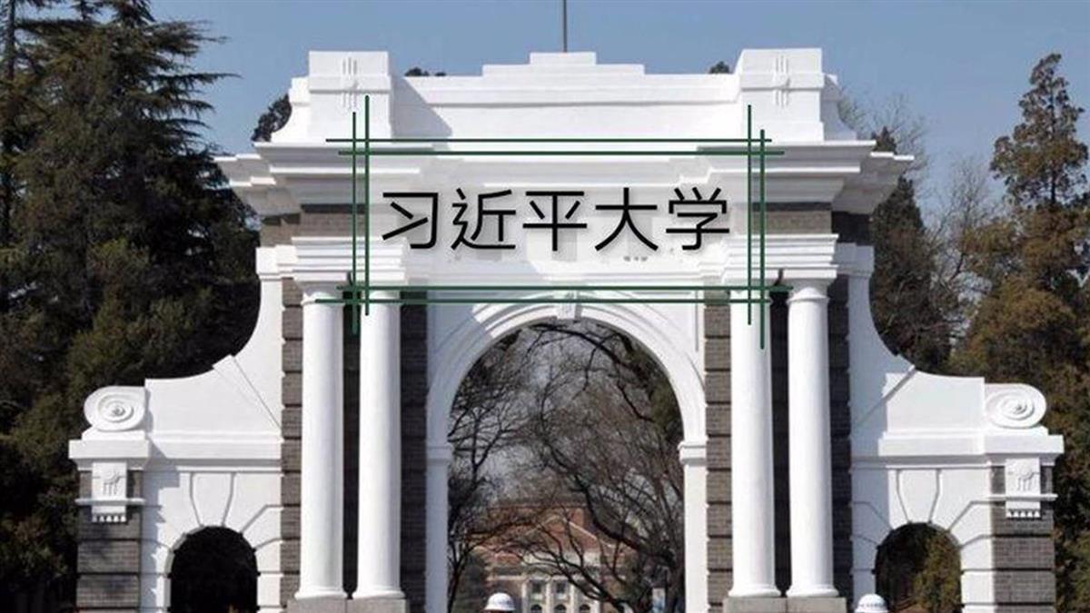 """'Quốc sư' Trung Quốc kiến nghị đổi tên Đại học Thanh Hoa thành """"Đại học Tập Cận Bình"""""""