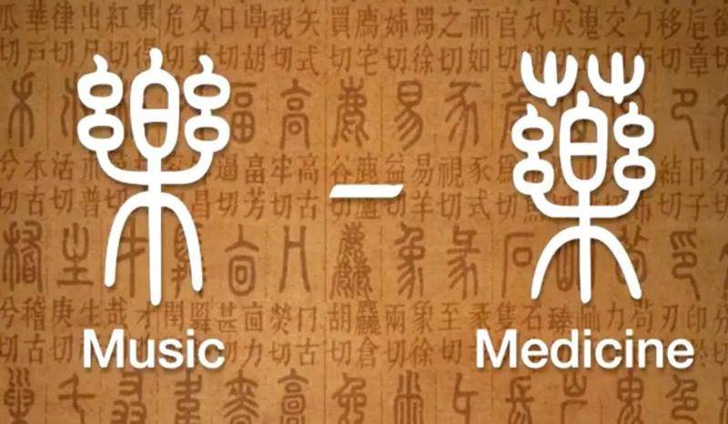Âm nhạc không chỉ để giải trí mà còn có thể giáo hóa vạn vật (ảnh 5)