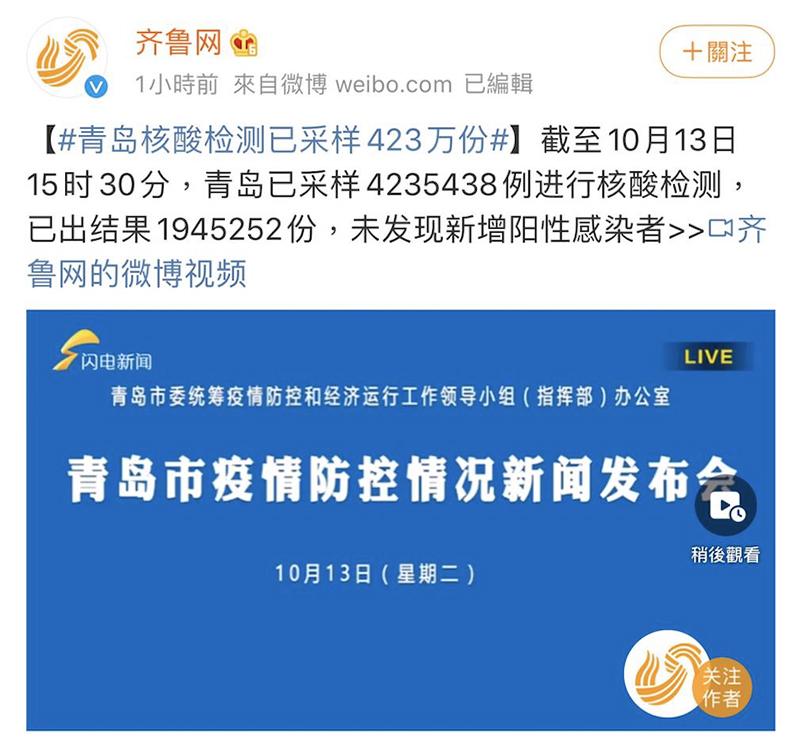 Hơn 5 triệu người ở Thanh Đảo đều âm tính với Covid-19, Trung Quốc lại che giấu dịch bệnh? (ảnh 2)
