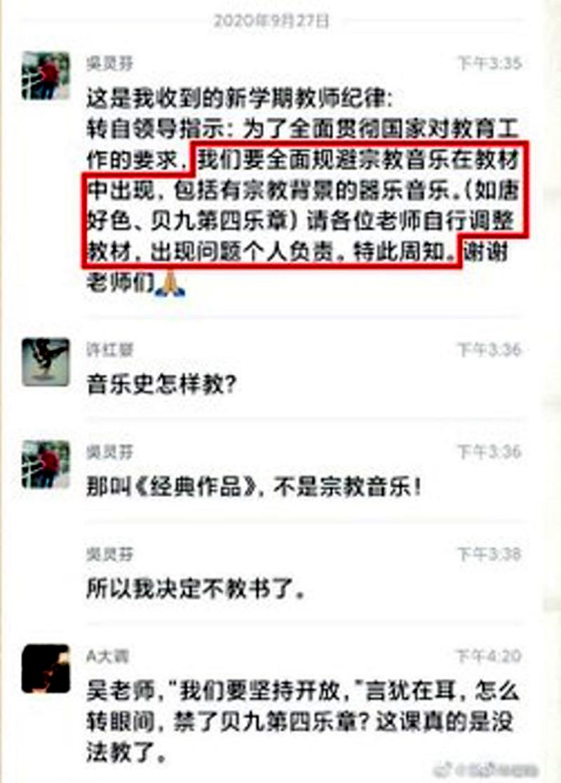 Trung Quốc cấm dạy nhạc Beethoven vì cho là âm nhạc tôn giáo? (ảnh 2)