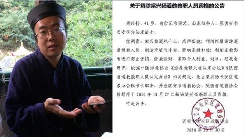 Đạo sĩ bị khai trừ khỏi Đạo giáo, dọa tiết lộ ảnh tình nhân của các lãnh đạo Hiệp hội