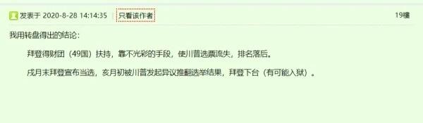 Ngoài ra, trước kia có truyền thông còn đưa tin rằng, một cư dân mạng tại Trung Quốc vào ngày 28/8/2020 đã đăng bài dự đoán về cuộc bầu cử Mỹ, nội dung khiến mọi người kinh ngạc.