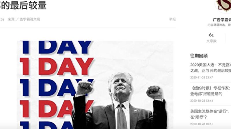 """Báo mạng Trung Quốc: Bầu cử Hoa Kỳ là một cuộc """"đọ sức giữa chính và tà"""" (ảnh 1)"""