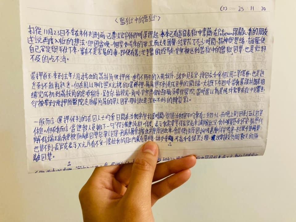Lá thư tay đầu tiên từ Joshua Wong gửi từ bên trong trung tâm giam giữ