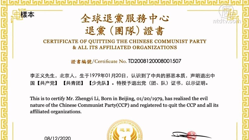 Giấy chứng nhận thoái đảng do Trung âm dịch vụ thoái đảng toàn cầu cung cấp