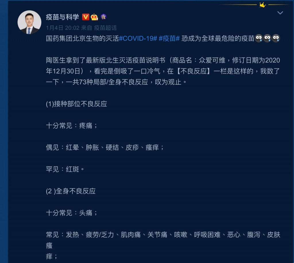 Vắc xin COVID-19 của Trung Quốc nguy hiểm nhất thế giới - Ảnh 3