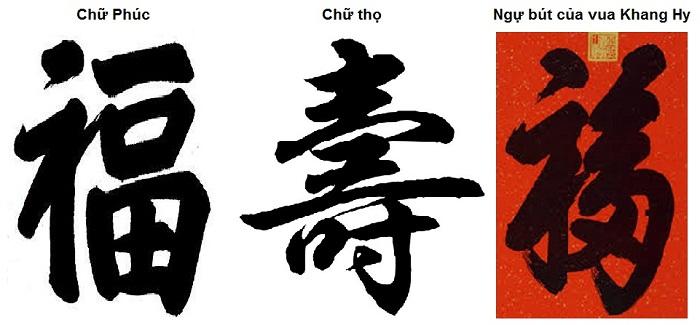 """Năm mới nhìn lại chữ """"Phúc"""" độc nhất vô nhị của Hoàng đế Khang Hy - ảnh 4"""