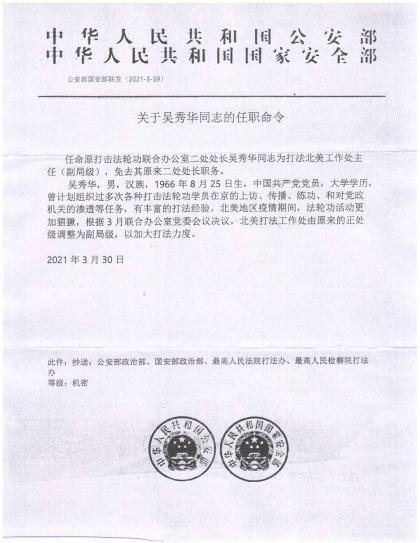 Thư bổ nhiệm Trưởng cơ quan đặc biệt ở nước ngoài của Đảng Cộng sản Trung Quốc
