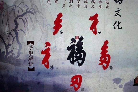 """Năm mới nhìn lại chữ """"Phúc"""" độc nhất vô nhị của Hoàng đế Khang Hy - ảnh 2"""