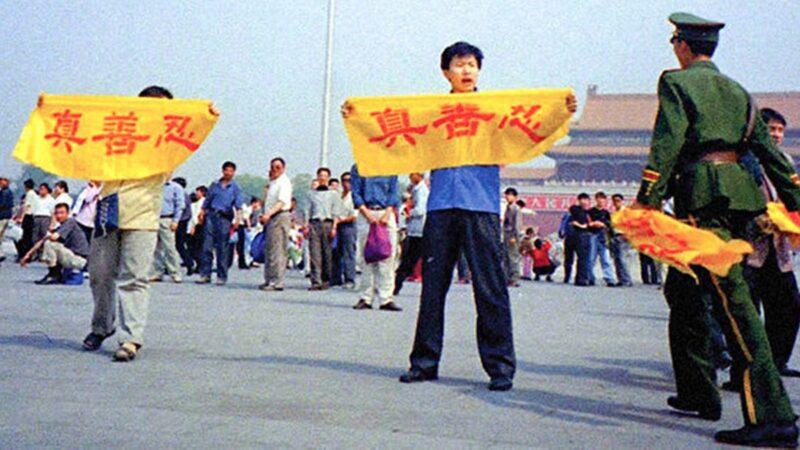 中共建「規章制度」迫害法輪功| 遼寧| 鐵嶺市| 新唐人中文電視台在線